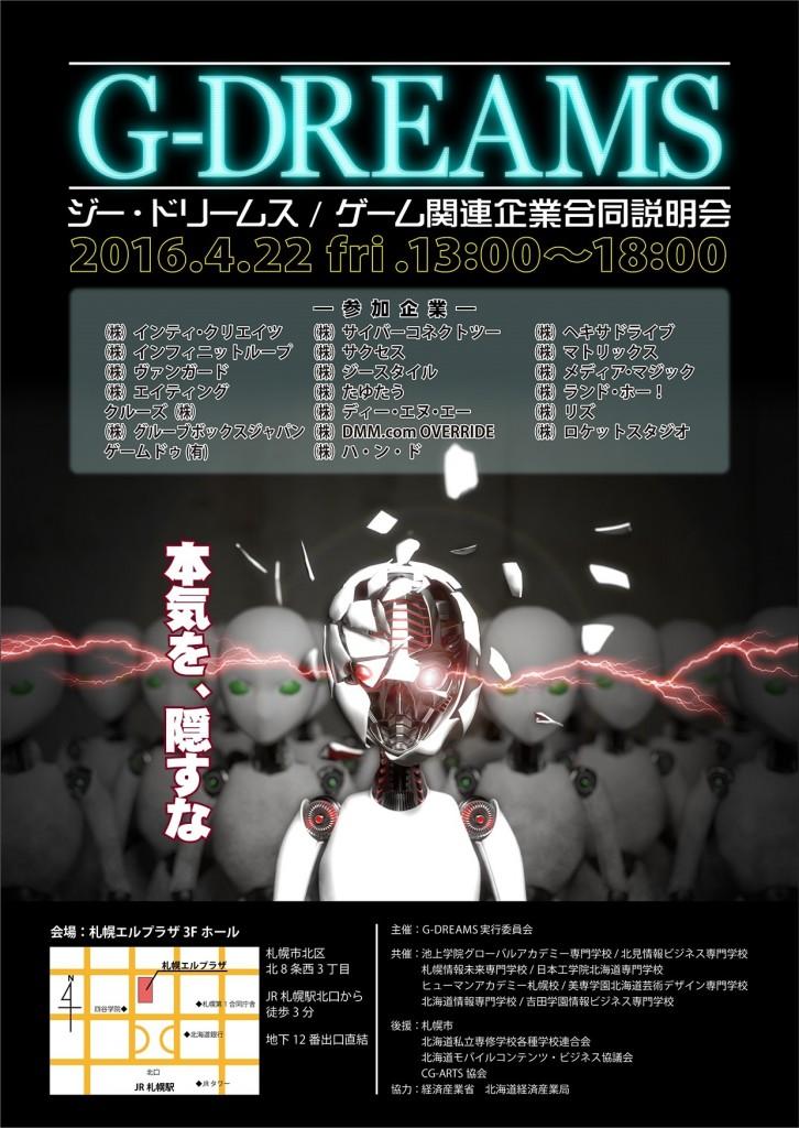 G-DREAMSポスター・チラシ_2稿