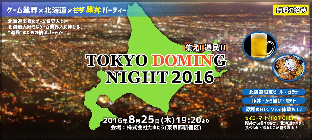 Doming6(サイト用)