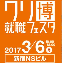 Festa_Tokyo