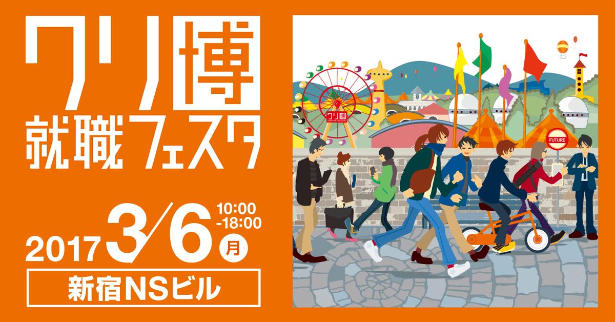 Festa_Tokyo_1200_630_2